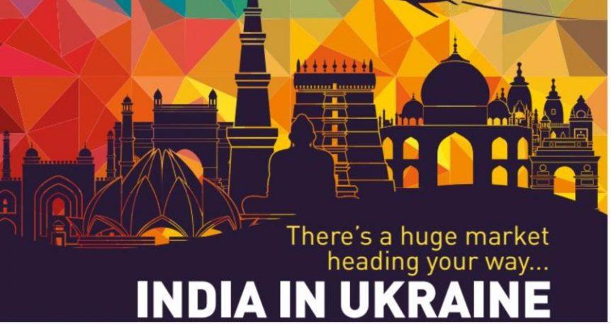 Ukraine and India: Business Opportunities 2017 | ContactUkraine